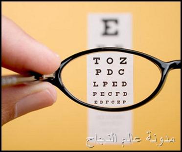 برنامج لتحسين النظر و الرؤية