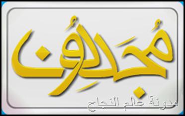 شعار برنامج مجددون