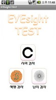 Screenshot of EYEsight TEST<eye test>
