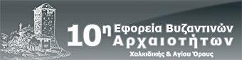 10η Εφορεία Βυζαντινών Αρχαιοτήτων
