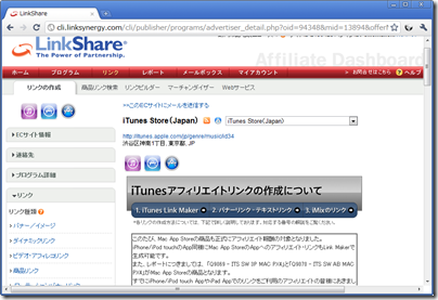 linkshare-itunes