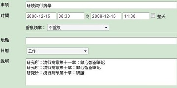 Schedule_GCal 03