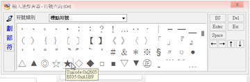 微軟輸入法整合器