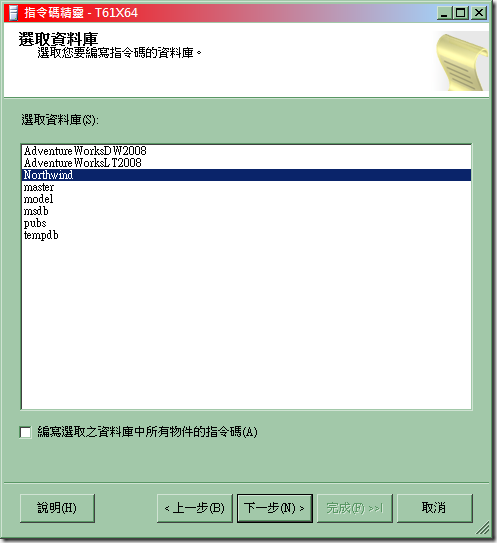03_選取資料庫