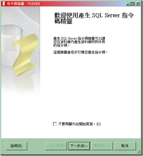 02_指令碼視窗