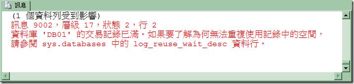 01_在查詢編輯器遇到的錯誤,Error9002