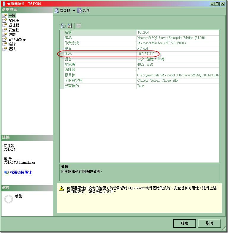 09_伺服器屬性