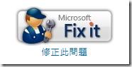 IE8_Fix it 自動移除工具