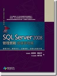 SQL Server 2008 管理實戰 - 營運管理篇