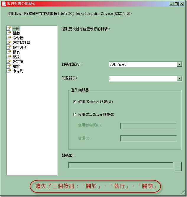 01_SQL2008_SP1_但仍看不到三個按鈕