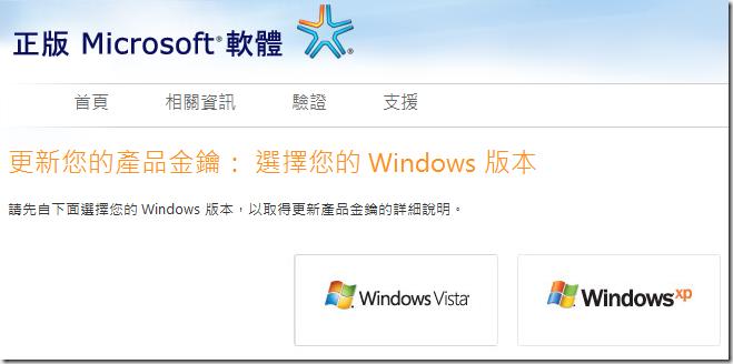01_更新您的產品金鑰: 選擇您的 Windows 版本