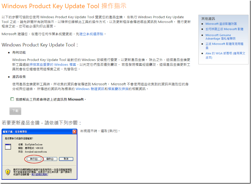 02_Windows Product Key Update Tool 操作指示