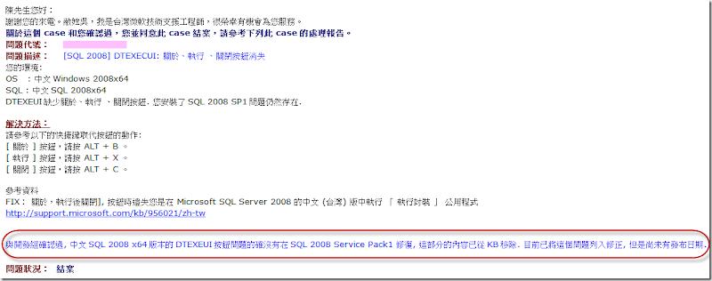 20090603_結案