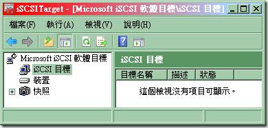 05_在WSS伺服器上,執行「Microsoft iSCSI 軟體目標」