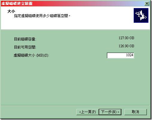 17_輸入「虛擬磁碟大小」