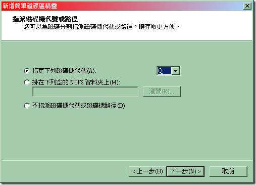 31_「指定下列磁碟機代號」