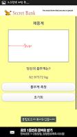 Screenshot of 체중계(몸무게측정)