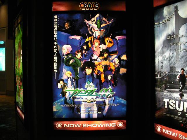 劇場版「機動戦士ガンダムOO」観てきたよ