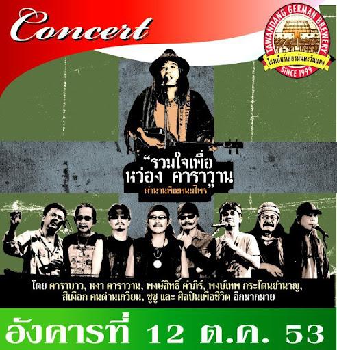 wong concert