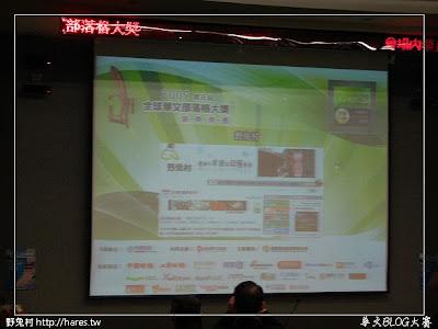 [部落] 2009第五屆全球華文部落格大獎