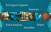 Ξυλουργικές Κατασκευές - Νίκος Καραγεωργίου
