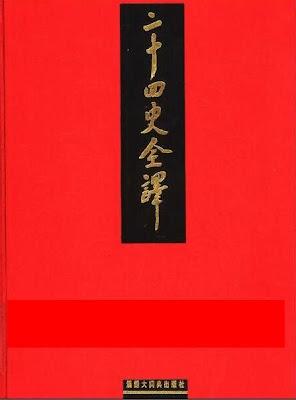 二十四史全译下载PDF