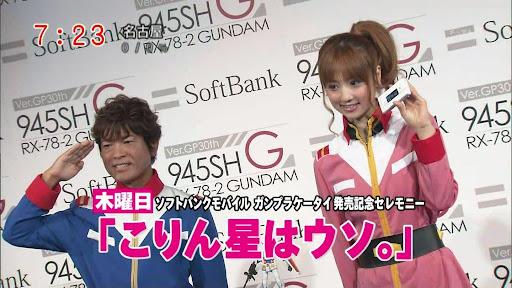 古谷彻和小仓优子出席软银RX-78-2高达手机发售纪念