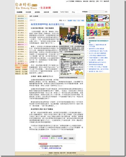 4自由電子報 - 教部預算增600億 教長竟憂花不完_1242959997572