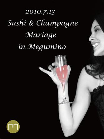 megumino mariage