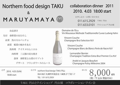 タクワイン会2011_4_03