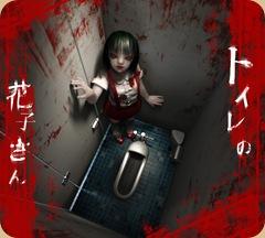 hanako_the_toilet
