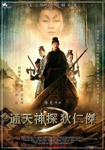 0830《通天神探狄仁傑》台灣版海報