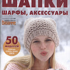 Журнал мод вязание крючком шарфы шапки.