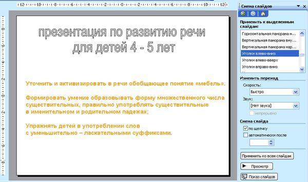 Как сделать презентацию на своем сайте 766
