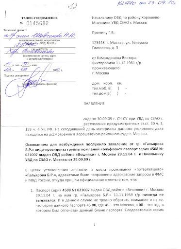 Овд По Сзао Г. Москвы Руководство
