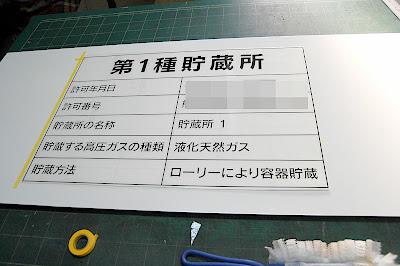 第1種貯蔵所-アルミ標識