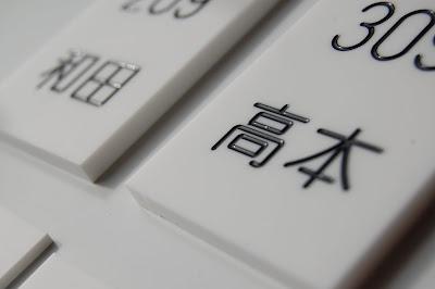 アクリルプレートに文字を彫刻