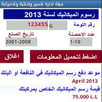 Screenshot of رسوم الميكانيك اللبنانية 2014
