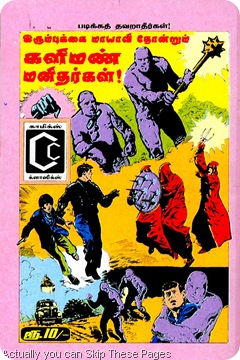 Muthu Comics 312 Back Cover