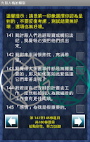 Screenshot of 九型人格測試 Enneagram