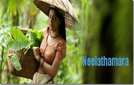 Neelthamara Photos