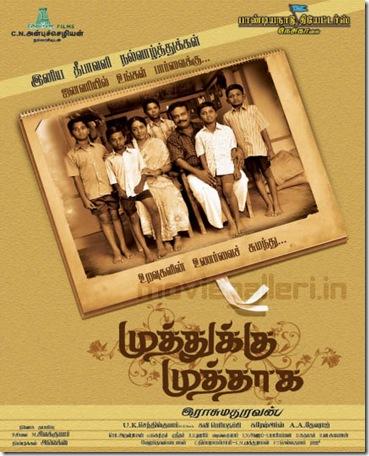 muthuku_muthaga_movie_posters_wallpapers