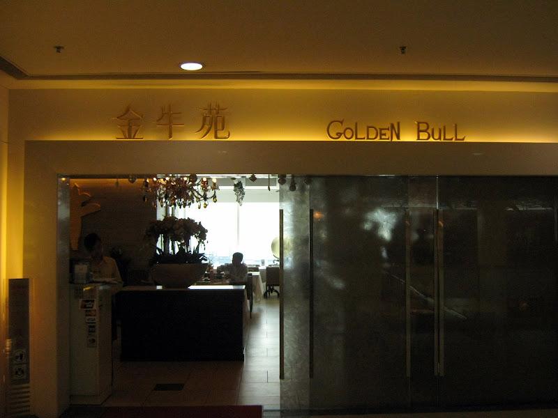 Golden Bull Grand Cafe Gaithersburg Md Closing