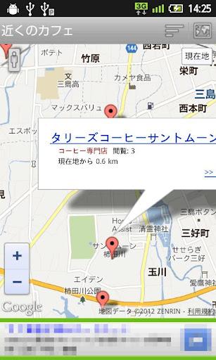 近くのカフェ(e-shops ローカル)