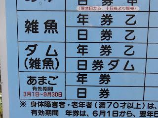 ダム(雑魚)・・・