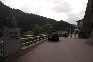 五十里ダム管理所入口