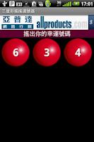 Screenshot of Four Star (TW )Lottery Shaker