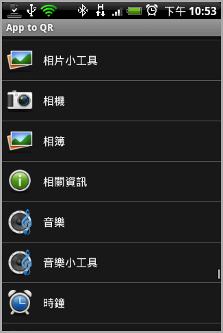 app to QR list