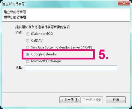 Thunderbird Google 行事曆,選 Google Calendar