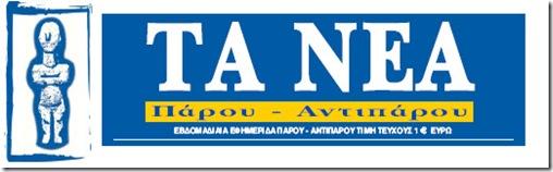 31-1-2010 12-26-05 μμ